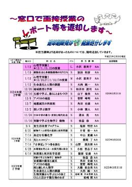 1/12 心理学実験1 *12/1、15、22の授業 L 小沢 恵美子 加治 和彦 1