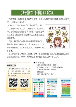 アプリの詳細はこちらから(PDF:109KB)