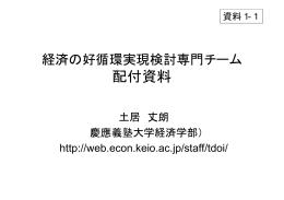 資料1-1 (PDF形式:83.1KB)