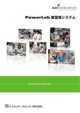 PowerLab 実習用システム