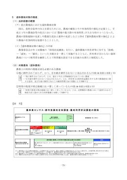 5 遊休農地対策の推進 (1)法的措置の概要 (ア)改正農地法における