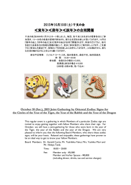 2015年10月寅卯辰合同干支の会 Joint Gathering by Oriental Zodiac