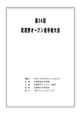 第26回 武蔵野オープン選手権大会