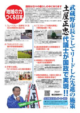武蔵野市長とし て リ ー ド し た 先進 の 施策 代議士が国政 で実現