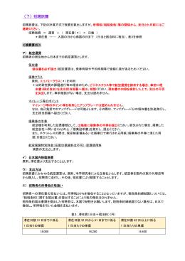 (7)招聘旅費