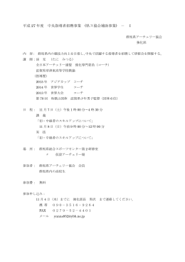 平成 27 年度 中央指導者招聘事業 (県ス協会補助事業) - Ⅰ