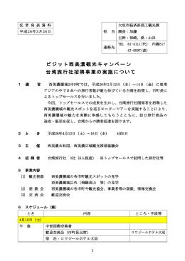 ビジット西美濃観光キャンペーン 台湾旅行社招聘事業の実施について