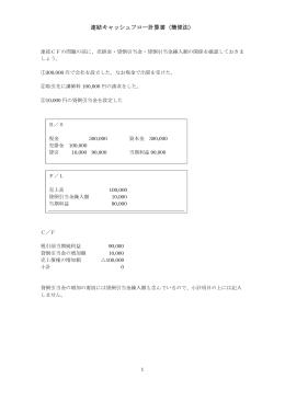 連結キャッシュフロー計算書(簡便法)