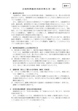 資料1 土地利用基本方針の考え方(案)(PDF文書)