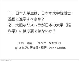 1.日本人学生は、日本の大学院博士 過程に進学すべきか? 2.大胆な