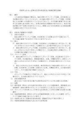 青森県ふれあい活動功労者知事表彰及び感謝状贈呈要綱 第1 趣旨