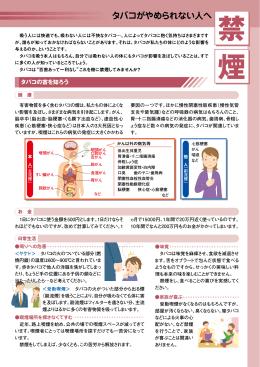 タバコがやめられない人へ 禁 - 東京都国民健康保険団体連合会