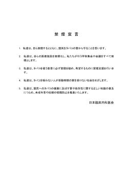 禁 煙 宣 言 - 日本臨床内科医会