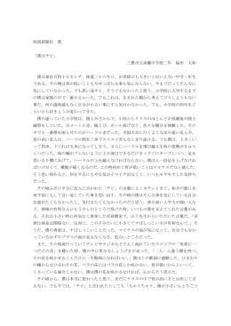 三豊市立高瀬中学校二年 福田 大和 僕は身長百四十七センチ、体