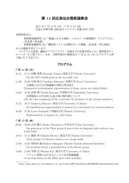 第 14 回広島仙台整数論集会 - Hiroshima University