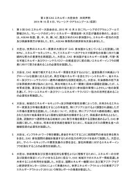 第9回EASエネルギー大臣会合共同声明(仮訳)(PDF形式
