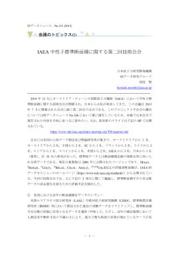 IAEA中性子標準断面積に関する第二回技術会合[ 241 kb