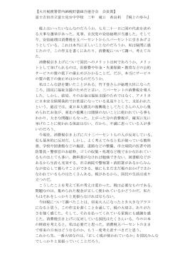 富士吉田市立富士見台中学校 三年 滝口 希良莉