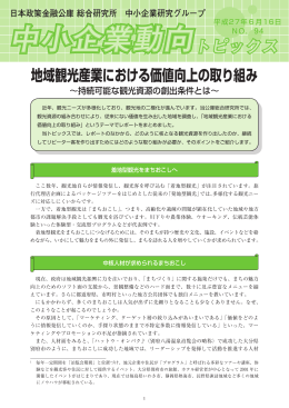 PDFファイル - 日本政策金融公庫
