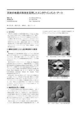 天体の地表の形状を活用したエンタテインメント・アート