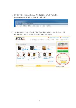 1. ブラウザソフト(Internet Explorer 等)を起動し、URL アドレス欄に http