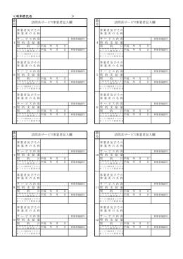 居宅サービス事業者記入欄(1)(PDF:25KB)
