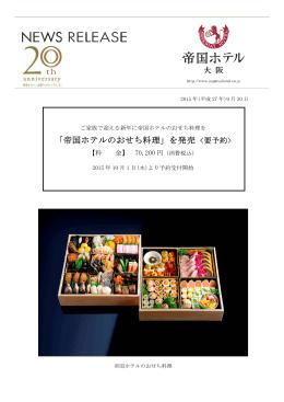 「おせち料理」の詳細は、PDFでもご覧いただけます。