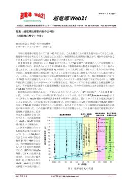 超電導 Web21