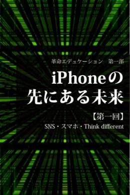 iPhoneの先にある未来 第一回