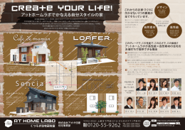 Create your life! - AT HOME LABO アットホームラボ