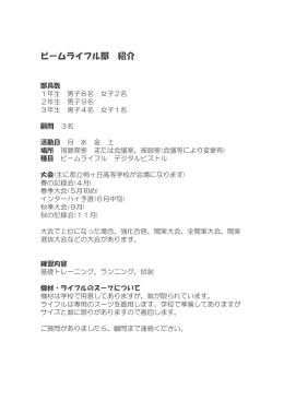 ビームライフル部 紹介 - 東京都立東村山高等学校