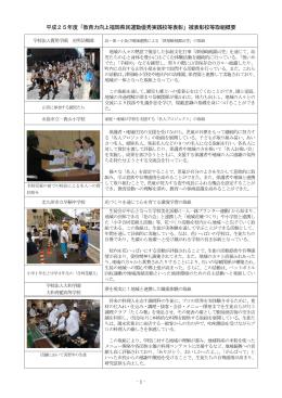 平成25年度「教育力向上福岡県民運動優秀実践校等表彰」被表彰校等