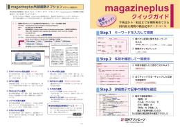 magazineplusクイックガイド