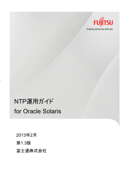 NTP運用ガイド for Oracle Solaris