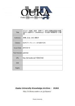 Title ポスター発表[技術・思想Ⅱ] 世界小規模金採掘の実態 並びに水銀