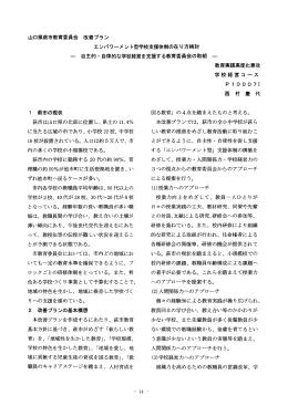 山口県萩市教育委員会 改善プラン