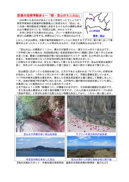 防長の自然学散歩2-「萩・笠山のミニ火山」