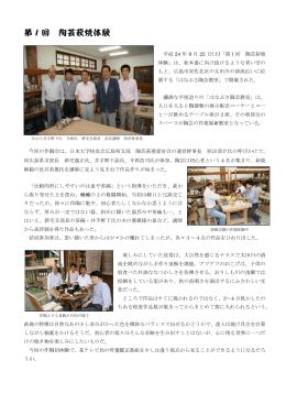 第1回 陶芸萩焼体験 - 日本大学校友会広島県支部
