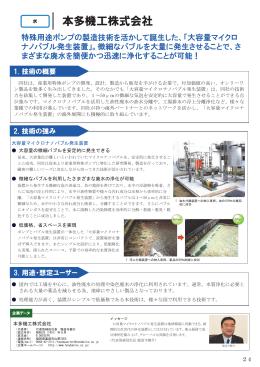 p.24 本多機工株式会社 (大容量マイクロナノバブル発生装置)