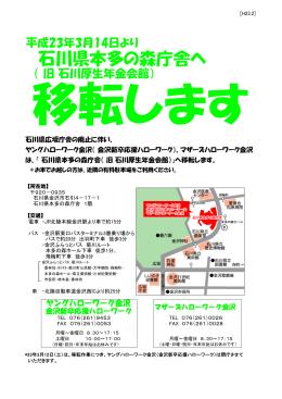 石川県本多の森庁舎へ