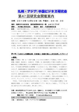 九州からの国際企業・本多機工~高度外国人人材を活用してグローバル