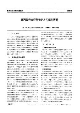 直列型待ち行列モデルの近似解析 - 日本オペレーションズ・リサーチ学会