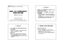 福島第一原子力発電所事故後 福島第一原子力発電