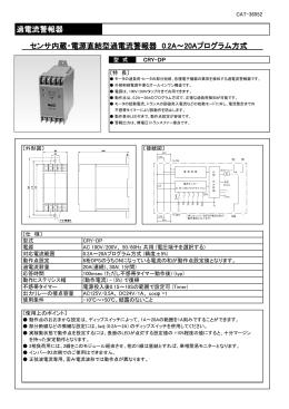 過電流警報器 センサ内蔵・電源直結型過電流警報器 0.2A~20A