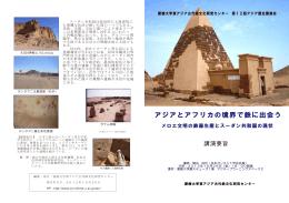 メロエの復元ピラミッド 講演の様子 メロエの黒い山