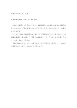 宮城県議会議員 須藤 哲 [73KB pdf]