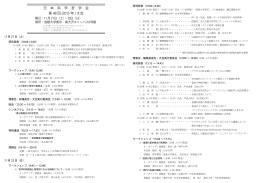 日 本 科 学 哲 学 会 第 48 回 (2015 年 ) 大会