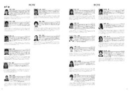 2014/12/27 第16回 Y.Aフレッシュコンサート参加者の声ページ更新
