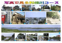 ファイル名:tonegawamap.p.25.11 サイズ:649.90KB
