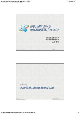 和歌山県における 地域医療連携プロジェクト 和歌山県:遠隔医療発祥の